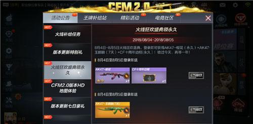 CF手游新武器解析4