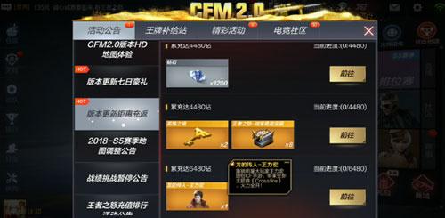 CF手游王力宏1