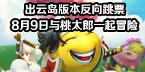 不思议迷宫出云岛版本反向跳票 8月9日与桃太郎一起冒险
