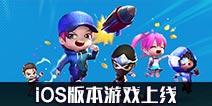 逃跑吧少年iOS版本游戏上线 欢乐逃生开启