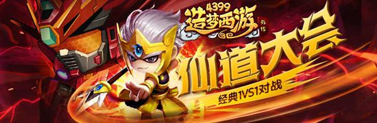 仙道大会活动开启 造梦西游外传v3.6.9版本更新公告