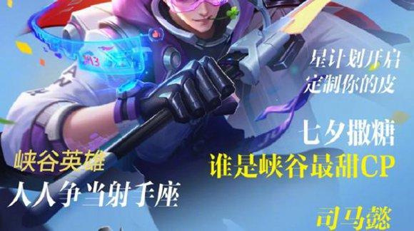 王者荣耀官方发布峡谷时尚海报