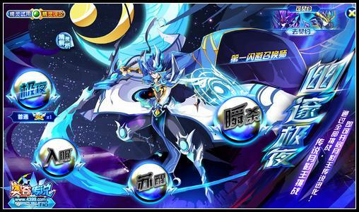 奥奇传说极夜传说月影王怎么得 极夜传说月影王在哪