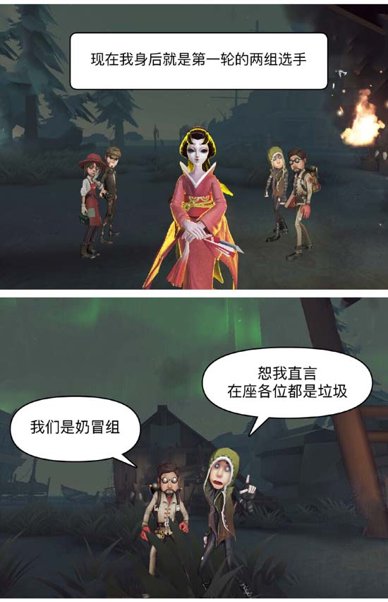 第五人格红蝶漫画