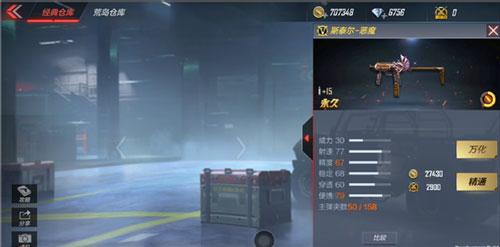CF手游武器解析2