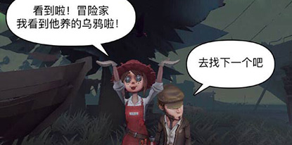 第五人格同人漫画 庄园故事/武道大会2