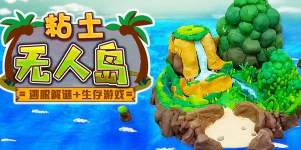 粘土岛上钓鱼、做美食、冒险 等等,这不就是迷你版荒岛求生嘛
