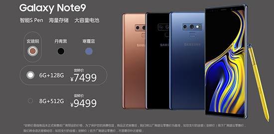 比iPhone X 还贵?三星Note 9尝鲜价9499元!