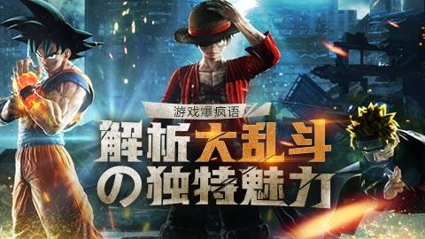 游戏爆疯语:探索大乱斗の独特魅力!