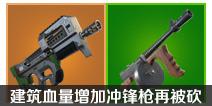 堡垒之夜手游平衡性调整:建筑加强冲锋枪再被砍
