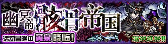 怪物弹珠国服欢庆一周年,日服版本同步已蓄势待发!