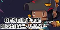 造梦大作战8月9日更新 新英雄仿生人克洛伊