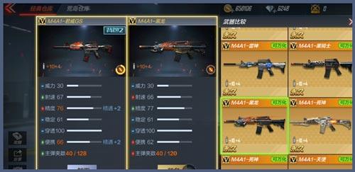 CF手游M4A1君威3