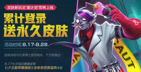 王者荣耀8月14日更新公告