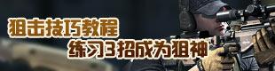 战地联盟狙击技巧教程 练习3招成为狙神