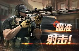 战地联盟狙击模式