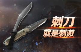 战地联盟刀战模式