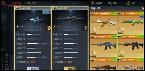 CF手游M4A1枪娘3