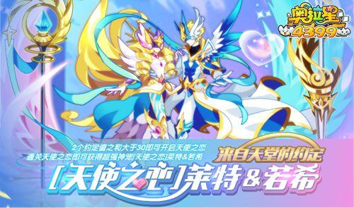 奥拉星天使之恋莱特若希登场,奥拉星8月17日预告