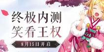 狐妖小红娘8月15开启终极测试 永久专属奖励等你拿