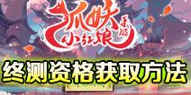 狐妖小红娘手游8月15日开启终极测试 终测资格怎么得