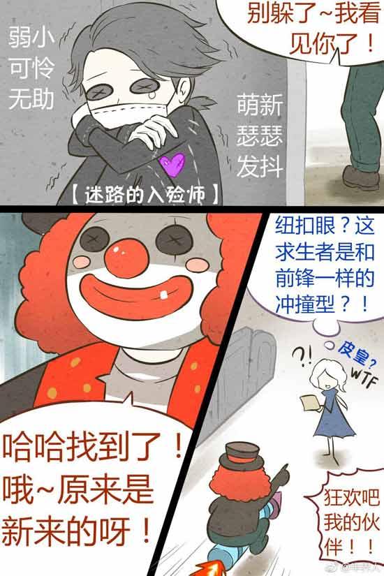 第五人格小丑cos 这样的靓仔酷不酷    第五人格人物大全 第五人格