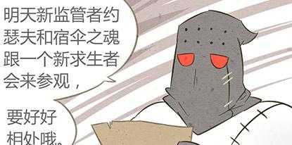 第五人格漫画图 庄园新人入场