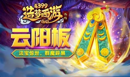 开放全新法宝云阳板 造梦西游外传v3.7.0版本更新公告