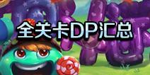 不思议迷宫全迷宫dp攻略汇总 新手DP攻略大全