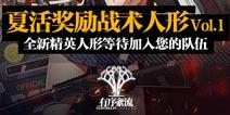 """少女前线8月16日更新 2018夏季活动战役""""有序紊流""""正式开启"""
