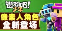 逃跑吧少年PC版8月17日服务器维护公告