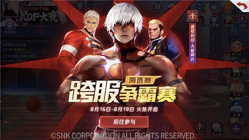 8月16日《拳皇命运》手游公测