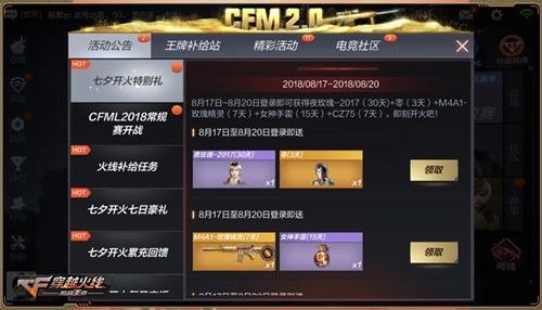 CF手游七夕活动2