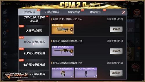 CF手游七夕活动3