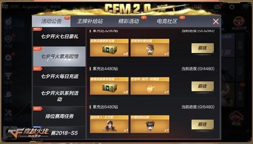 CF手游七夕活动4