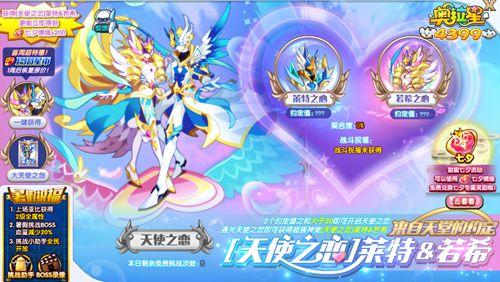 奥拉星天使之恋怎么得