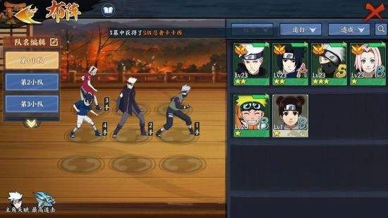 火影忍者OL