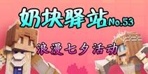 【奶块驿站53】与你缔结情缘,记忆幸福瞬间!