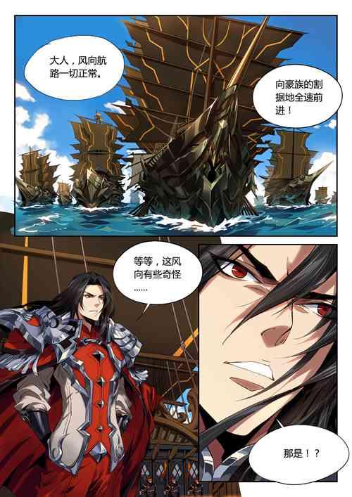 王者荣耀孙策背景故事漫画