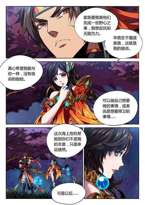 王者荣耀孙策背景故事漫画 冲出风暴一往无前的浪