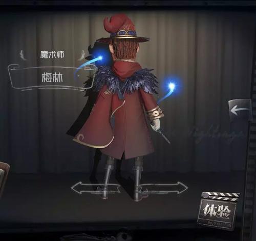 第五人格魔术师
