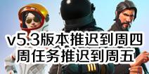 堡垒之夜手游v5.3版本更新公告 便携式时空裂缝登场
