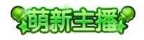 造梦西游5萌新主播称号