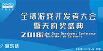 GMGC 成都2018 ・ 天府奖报名系统正式启动