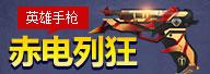 生死狙击全新竞技英雄手枪 赤电-列狂开启预售