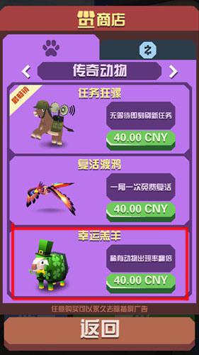 4399手机游戏网 疯狂动物园 攻略心得 正文  疯狂动物园幸运羔羊怎么