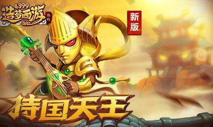 A级英雄持国天王登场 造梦西游外传v3.7.1版本更新公告