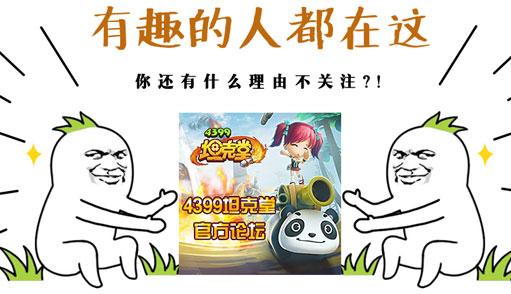 广交好友_谈天说地_4399坦克堂官方论坛
