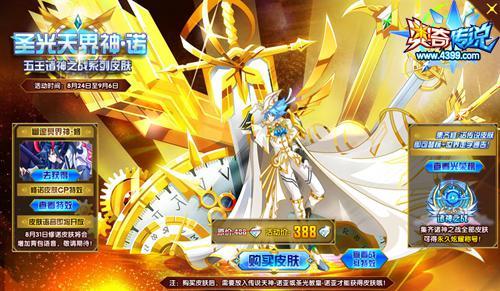 奥奇传说圣光天界神・诺登场 五王诸神之战系列皮肤