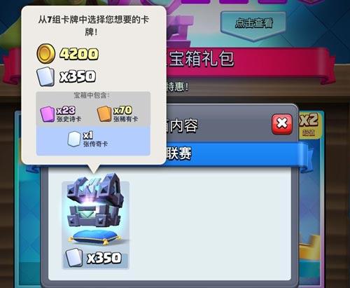 皇室战争宝箱2